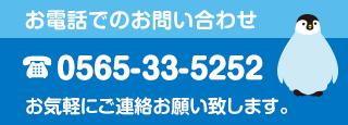 0565-33-5252