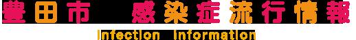 豊田市 感染症流行情報 Infection information