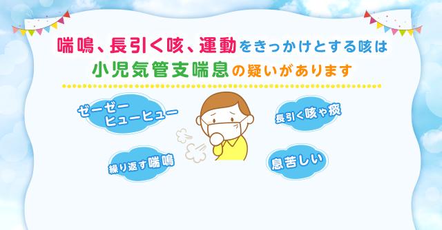 喘息、気管支、小児、咳、痰